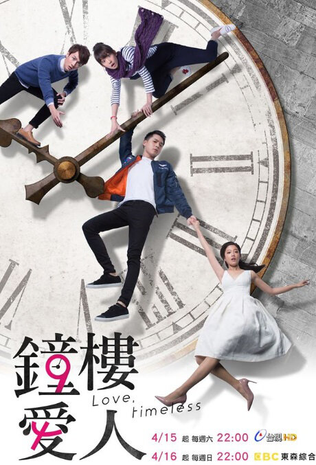 Love, Timeless Poster, 2017 Taiwan TV drama series