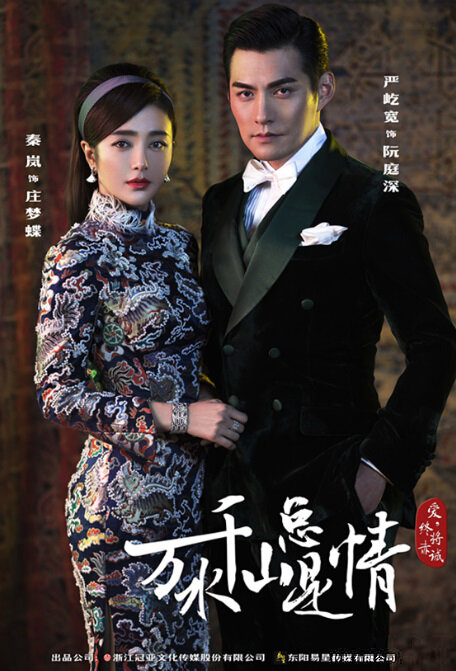 Love and Passion Poster, 2017 Chinese TV drama series