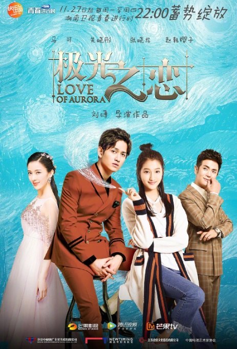 Love of Aurora Poster, 极光之恋 2017 Chinese TV drama series
