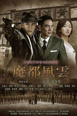 Magic City Poster, 2017 Chinese TV drama series