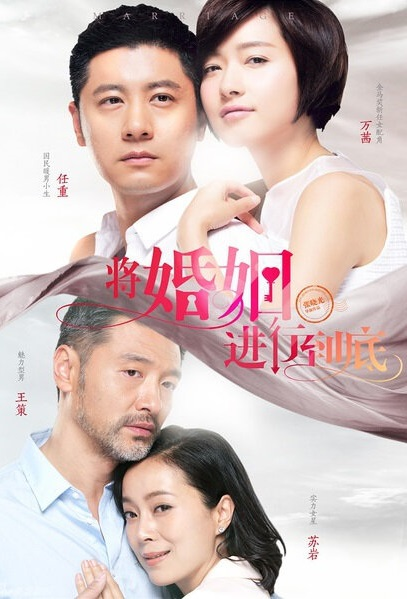 Marriage Poster, 2017 Chinese TV drama series
