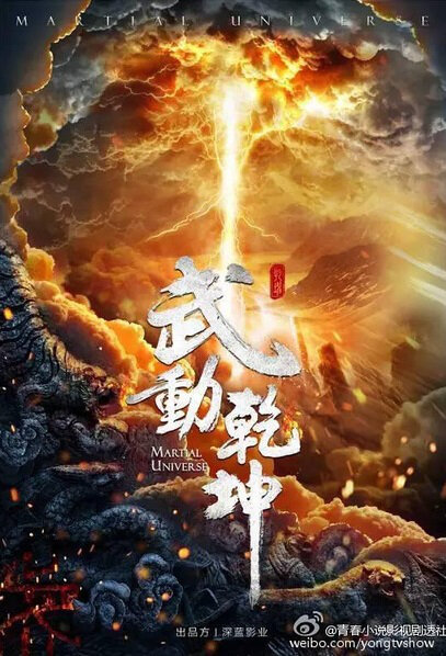 Martial Universe Poster, 2017 Chinese TV drama series
