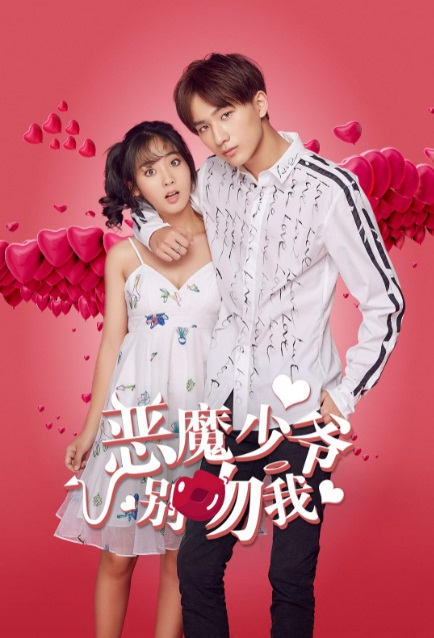 Master Devil Don't Kiss Me Poster, 恶魔少爷别吻我 2017 Chinese TV drama series