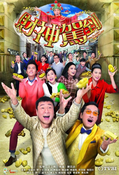 May Fortune Smile on You Poster, 2017 Hong Kong TV drama series