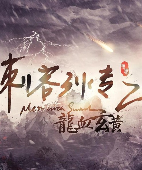 Men with Sword 2 Poster, 2017 Chinese TV drama series