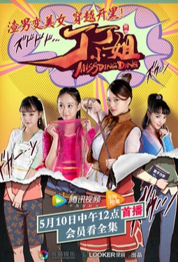 Miss Ding Ding Poster, 丁丁小姐 2017 Chinese TV drama series