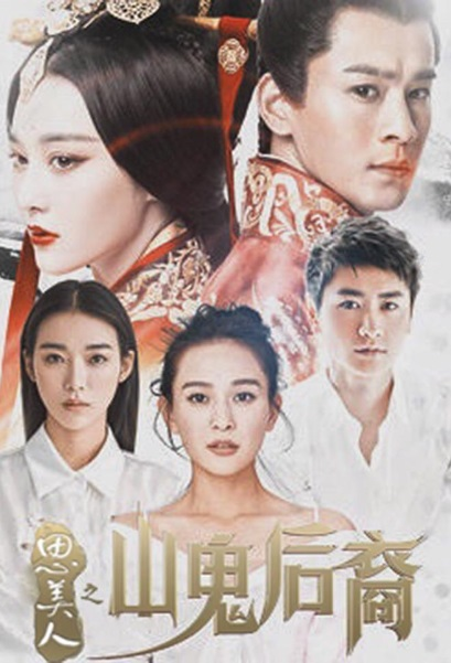 Mountain Ghost Descendant Poster, 思美人之山鬼后裔 2017 Chinese TV drama series
