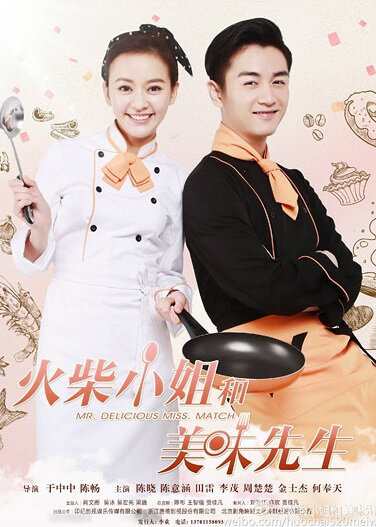 Mr. Delicious Miss. Match Poster, 2017 Chinese TV drama series