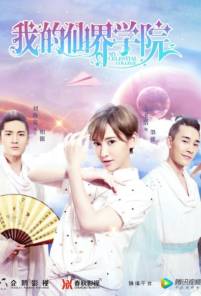 My Celestial College Poster, 我的仙界学院 2017 Chinese TV drama series