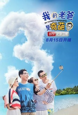 My Father Is Wonderful Poster, 我的老爸是奇葩  2017 Chinese TV drama series
