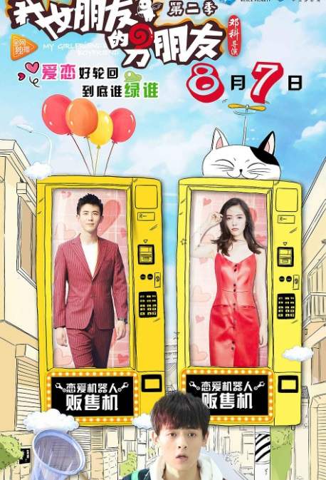 My Girlfriend's Boyfriend 2 Poster, 我女朋友的男朋友2 2017 Chinese TV drama series