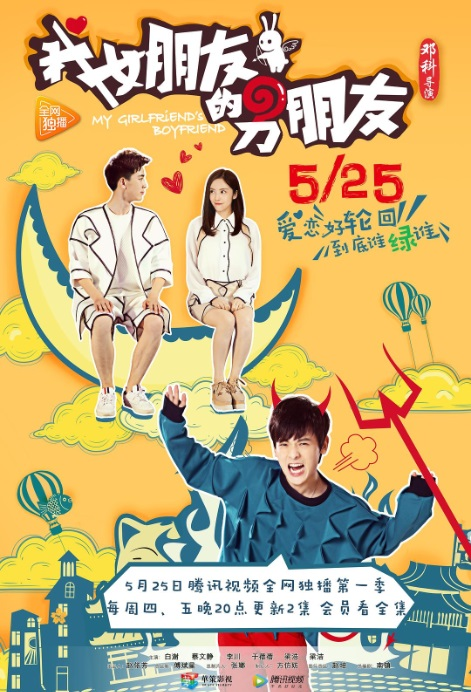 My Girlfriend's Boyfriend Poster, 我女朋友的男朋友 2017 Chinese TV drama series