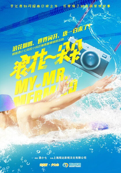 My Mr. Mermaid Poster, 2017 Chinese TV drama series