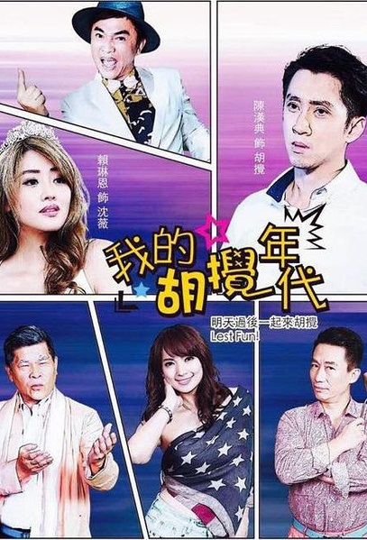 My Naughty Age Poster, 2017 Taiwan TV drama series