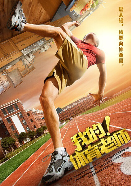 My! Physical Education Teacher Poster, 我的!体育老师 2017 Chinese TV drama series
