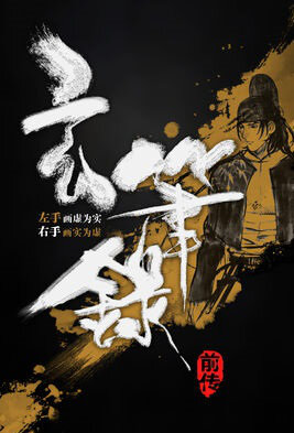 Mysterious Record of the Tang Dynasty Poster, 2017 Chinese TV drama series