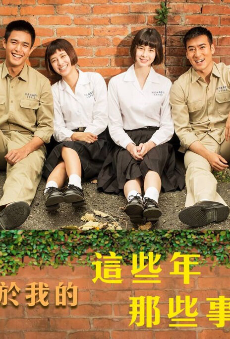 Never Forget Then Poster, 2017 Taiwan TV drama series