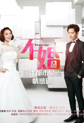 No Marriage Poster, 2017 Chinese TV drama series