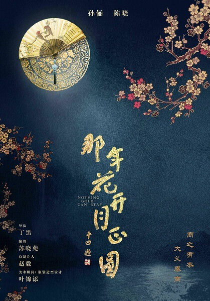 Nothing Gold Can Stay Poster, 2017 Chinese TV drama series