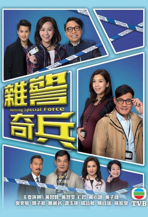 Nothing Special Force Poster, 2017 Hong Kong TV drama series
