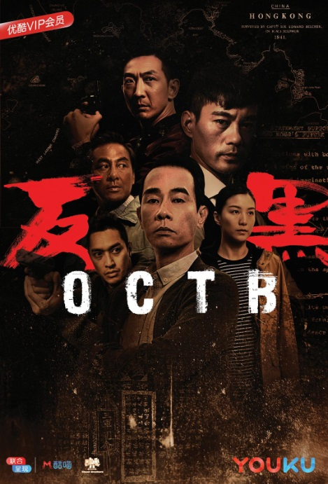 OCTB Poster, 2017 Hong Kong TV drama series