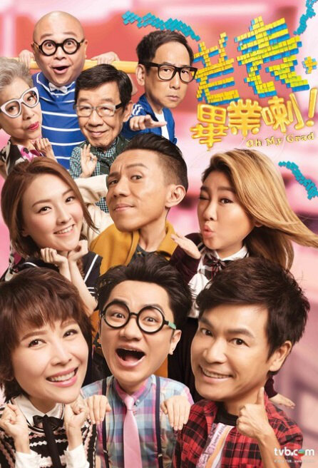 Oh My Grad Poster, 2017 Hong Kong TV drama series