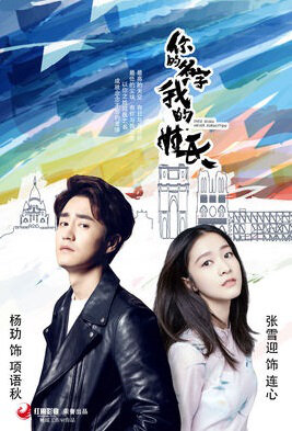 Once Again Never Forgotten Poster, 2017 Chinese TV drama series