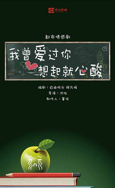 Once Loved You, Distressed Forever Poster, 2017 Chinese TV drama series