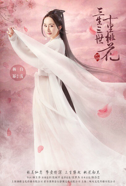 Once Upon a Time Poster, 2017 Chinese TV drama series