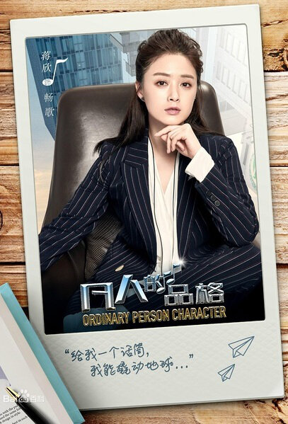 Ordinary Person Character Poster, 2017 Chinese TV drama series