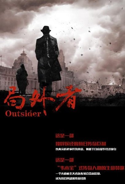 Outsider Poster, 2017 Chinese TV drama series