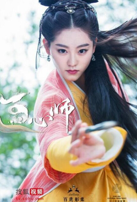 Painting Heart Master Poster, 2017 Chinese TV drama series