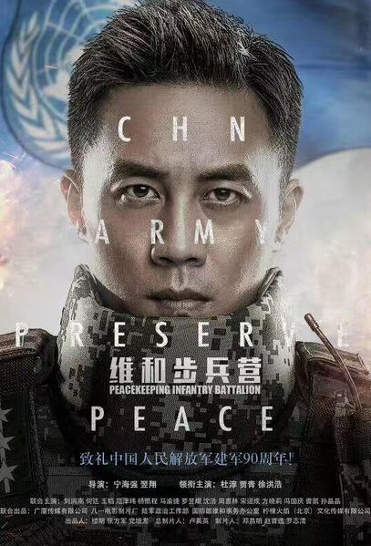 Peacekeeping Infantry Battalion Poster, 2017 Chinese TV drama series