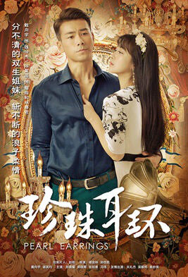 Pearl Earrings Poster, 2017 Chinese TV drama series