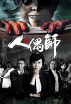 Puppeteer Poster, 人偶师 2017 Chinese TV drama series