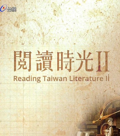 Reading Taiwan Literature II Poster, 2017 Chinese TV drama series