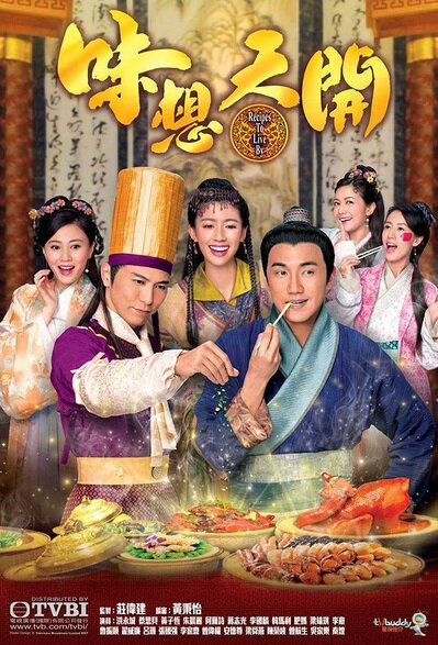 Recipes to Live By Poster, 2017 Hong Kong TV drama series