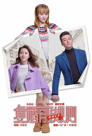 Rules Before the Remarriage Poster, 2017 Chinese TV drama series