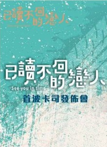 See You in Time Poster, 2017 Taiwan TV drama series