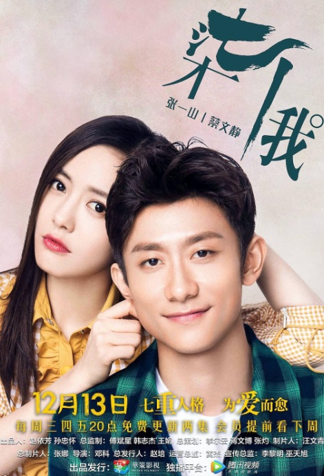 Seven of Me Poster, 2017 Chinese TV drama series