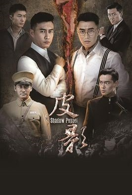 Shadow Puppet Poster, 皮·影 2017 Chinese TV drama series