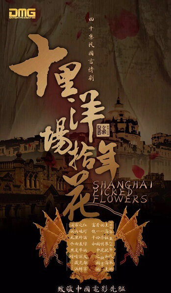 Shanghai Picked Flowers Poster, 2017 Chinese TV drama series