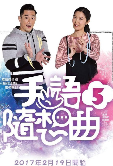 Sign Language 5 Poster, 手語隨想曲5 2017 Hong Kong TVB drama series