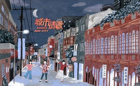 Songs and the City Poster, 2017 Chinese TV drama series