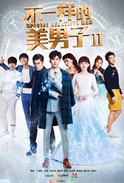 Special Beautiful Man 2 Poster, 2017 Chinese TV drama series