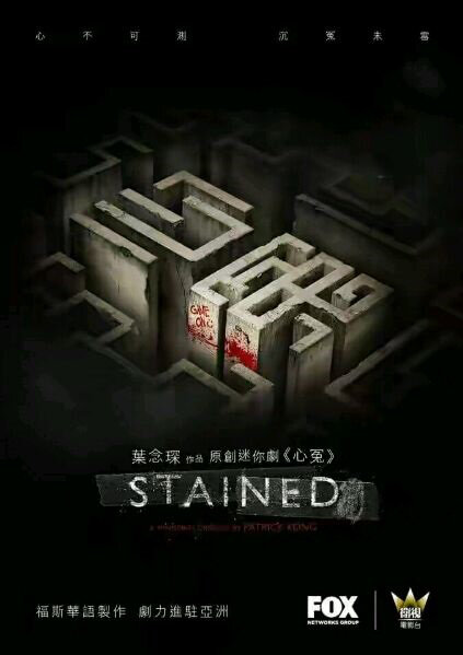 Stained Poster, 2017 Hong Kong TV drama series