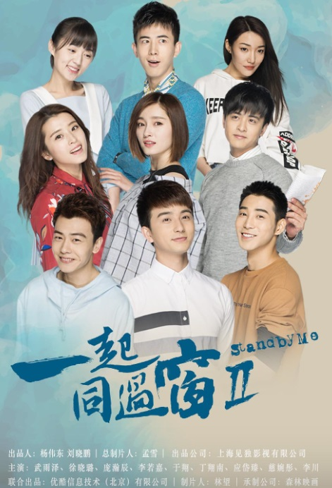 Stand by Me 2 Poster, 一起同过窗Ⅱ 2017 Chinese TV drama series