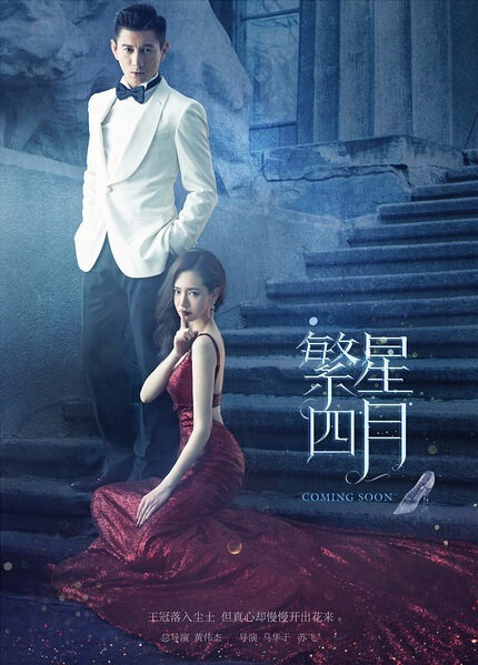 Star April Poster, 2017 Chinese TV drama series