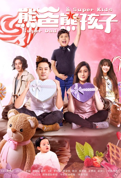 Super Dad & Super Kids Poster, 婚姻历险记  2017 Chinese TV drama series