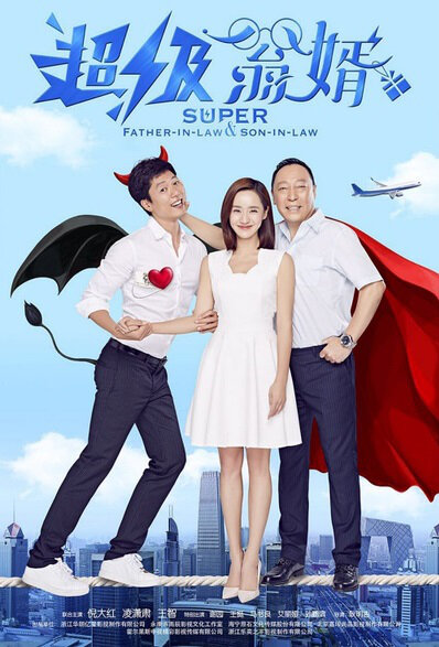 Super Father-in-law & Son-in-law Poster, 2017 Chinese TV drama series